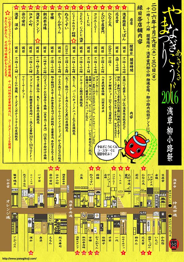柳小路祭2016